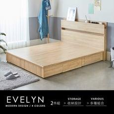 H&D 伊芙琳現代風木作系列房間組-2件式床頭+床底-4色