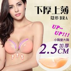 下厚上薄隱形nu bra 加厚2.5cm 附贈隱形肩帶 nubra 隱形內衣 隱形胸罩 Bra