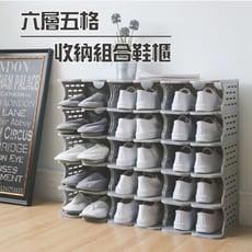 【HM居家館】六層五格多功能收納組合鞋櫃/鞋架/收納架(雙色選擇)