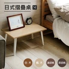 【HM居家館】日式木紋質感(中)和室折疊桌/和室桌/茶几/小餐桌/床上桌(四色任選)