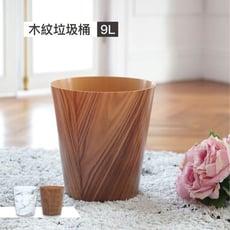 【HM居家館】日系無印木紋造型(大)垃圾桶/筒(三色任選)