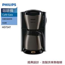 PHILIPS飛利浦CafeGaia 美式咖啡機 HD7547