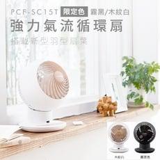 【新色上市】IRIS空氣循環扇 PCF-SC15T (限定色)