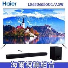 【送家庭劇院】Haier 海爾65吋4K HDR連網液晶顯示器 LE65U6950UG