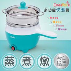 【丹露】多功能單柄快煮鍋(MS-D17)