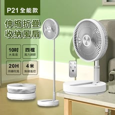 【熱銷全能款】P21 摺疊風扇 充電式 折疊伸縮風扇 直立扇 落地風扇 漢堡 伸縮風扇 落地扇