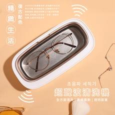 【精緻生活】攜帶型 超聲波清洗機 洗眼鏡機 珠寶清洗 手錶清洗 牙套清洗 刮鬍刀清洗 超音波清洗機