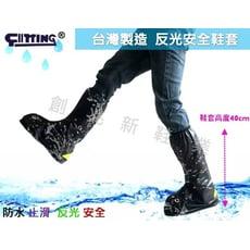 鞋套 MIT惠爾挺鞋套 台灣製造新款反光防水鞋套 鞋底防滑 雨鞋套  鞋套