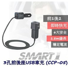 【Smart1 】 3孔前後座USB車充 (CCP-05)