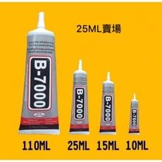 手工DIY環保膠水B7000,粘性更牢,專業飾品膠水,鑽膠水,透明萬能膠水,25ml一條(5入)