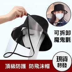 台灣現貨秒出。(防疫帽。防飛沫 ) 防護帽 防霧 防曬 帽子 隔離 護目面罩 漁夫帽 兩用帽 防疫