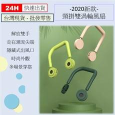 2020新款雙耳運動頸掛渦流小風扇-台灣現貨-24H出貨
