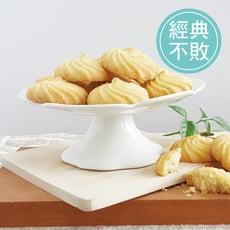 【歐詩太糖】法式手工曲奇-經典原味