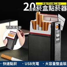 2合1 菸盒+USB點菸器﹝20支裝﹞充電式菸盒打火機