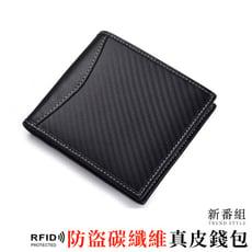 【新番組】碳纖維真皮短夾錢包皮夾