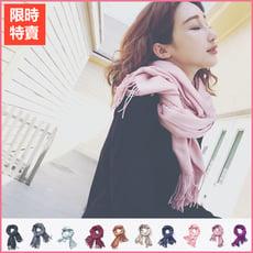 仿羊絨加厚純色流蘇圍巾 披肩(10色任選)