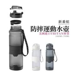 【新番組】1000ML美國進口tritan材質防摔運動水壺