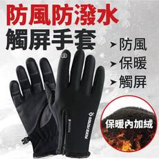 【新番組】防風機車手套 防寒手套 防水手套 機車手套 防潑水騎士手套摩托車手套