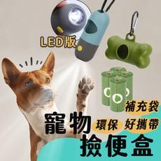 【新番組】寵物撿便盒(16入盒裝撿便袋+撿便盒)