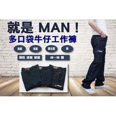 人氣熱銷款 彈力透氣多口袋丹寧工作褲 M-5L
