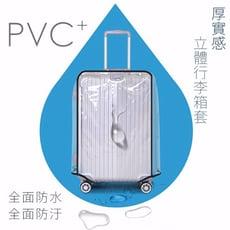 PVC+ 加厚款 透明防塵套 行李箱套 S號