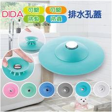 DIDA可開可關防臭防蟲排水孔蓋(顏色隨機)