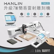 HANLIN-7WLS 升級7W簡易雷射雕刻機