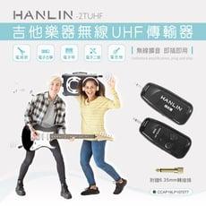 HANLIN-2TUHF 吉他樂器無線UHF傳輸器