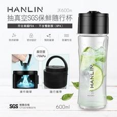 HANLIN-JK600m 合格抽真空保鮮環保杯(耐熱)SGS 隨行杯