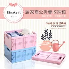 EZmakeit-ES123居家辦公摺疊收納箱-大號