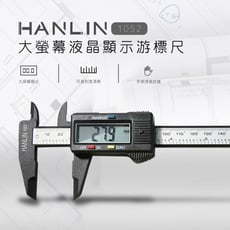 HANLIN-1052大螢幕液晶顯示游標尺 一目了然-快速測量-學生設計人必備