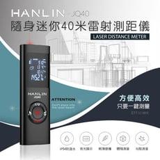 HANLIN-JQ40 房仲必備迷你雷射測距儀