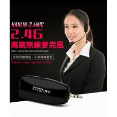 【HANLIN-2.4MIC】2.4G無線通用頭戴麥克風