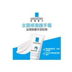 理膚寶水全面修復護手霜50ml【原廠公司貨可積點】