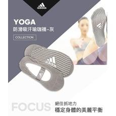 Adidas防滑吸汗瑜珈襪 (灰) (20-23cm)【原廠公司貨保證】