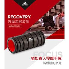 Adidas Recovery按摩泡棉滾筒【原廠公司貨保證】