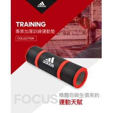 Adidas Training 專業加厚訓練運動墊10mm【原廠公司貨保證】