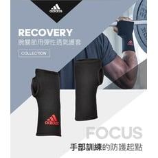 Adidas Recovery 腕關節用彈性透氣護套 【原廠公司貨保證】