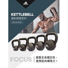 Adidas Strength 運動鑄鐵壺鈴(8kg)【原廠公司貨保證】