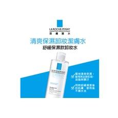 理膚寶水清爽保濕卸妝潔膚水400ml【原廠公司貨可積點】