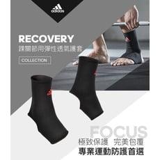 Adidas Recovery 踝關節用彈性透氣護套【原廠公司貨保證】
