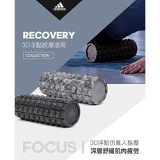 Adidas 3D浮點按摩滾筒(黑色/33cm)【原廠公司貨保證】
