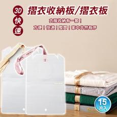 3D快速摺衣收納板 摺衣板 (15片入)