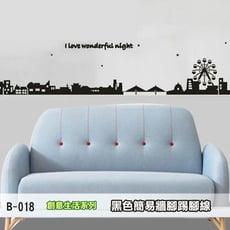 B-018創意生活系列--黑色簡易牆腳踢腳線 大尺寸高級創意壁貼 / 牆貼
