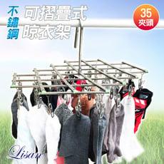 lisan 35夾頭可摺疊式不銹鋼晾衣架 衣夾