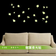 E-010創意生活系列-樹葉夜光貼 大尺寸高級創意壁貼 / 牆貼