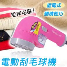 旗鑑級插電式刮毛球機 【再送一組刮刀+止滑墊】