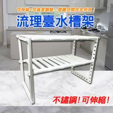 不鏽鋼可伸縮流理台水槽架
