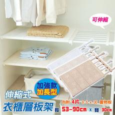 伸縮式衣櫃層板架 加強款(加長型)