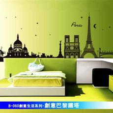 B-060創意生活系列- 創意巴黎鐵塔 大尺寸高級創意壁貼 / 牆貼